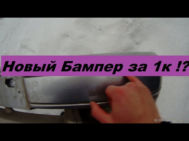 Прикупил НОВЫЙ бампер/2114/Антиповозка