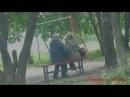 Ты придёшь? Любите друг друга до старости и в старости пусть не покинет Вас любовь!