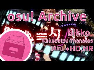 osu! Archive   Bikko   Rohi - Kakuzetsu Thanatos [Rin] +HD,HR   SS