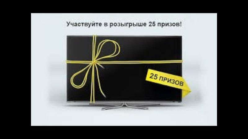 Розыгрыш призов рекламной игры velcom в ваш дом