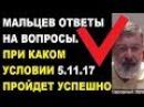 Вячеслав Мальцев ПЛОХИЕ НОВОСТИ 18.10.17 Ответы на вопросы. Какая цель Мальцева 5.11