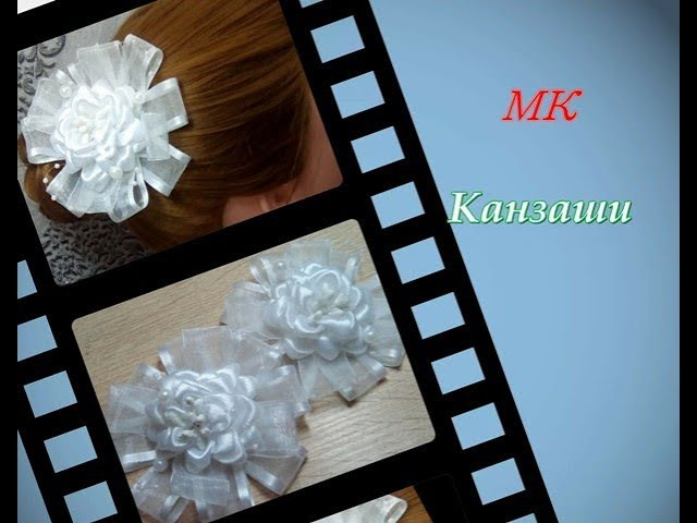 Нарядный бантик на заколке. Канзаши. An elegant bow on the barrette. Kanzashi.