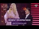 Возврат презервативов Импровизация с Владимиром Зеленским и Олей Поляковой