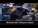 Что с Mercedes S320 W221? Бортовой журнал