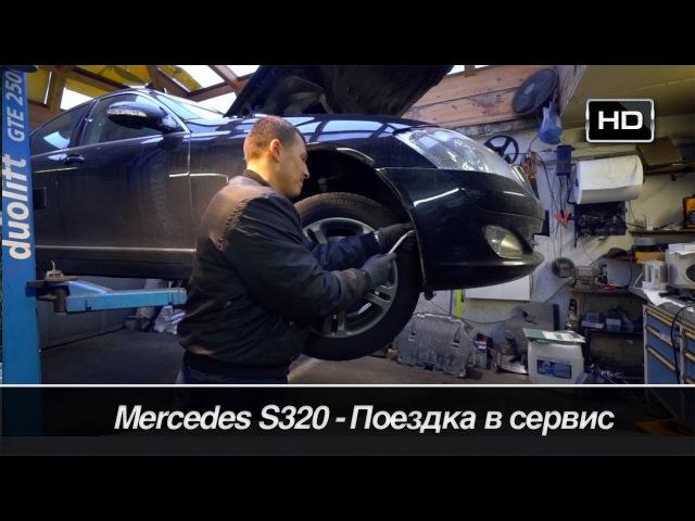 Что с Mercedes S320 W221 Бортовой журнал