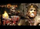 God of War 3 Remastered (God of War 3 Обновленная версия) прохождение 5