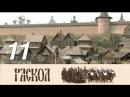 Раскол. 11 серия 2011 Исторический сериал, драма @ Русские сериалы