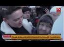 Мати і сестра зустріли Надію Савченко біля Ради після того як парламент дав згоду на її арешт