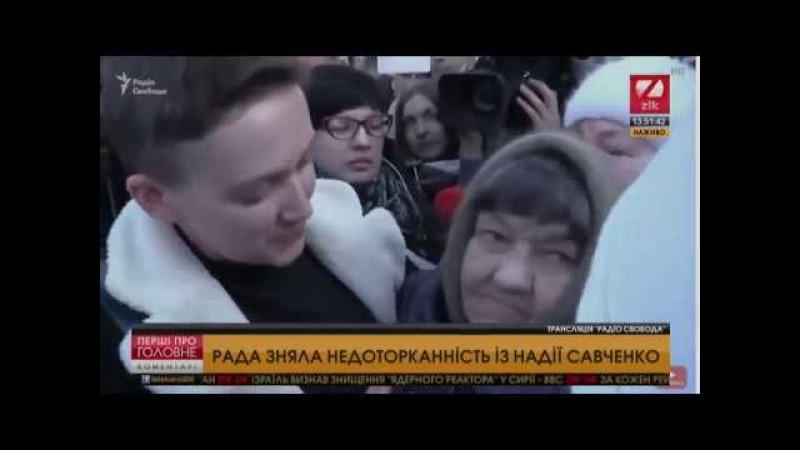 Мати і сестра зустріли Надію Савченко біля Ради після того, як парламент дав згоду на її арешт