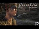 БИТВА С ВАЛЬРАВНОМ -- 2 | Hellblade: Senua's Sacrifice | PS4