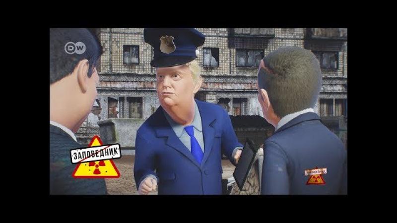 Тайная встреча Путина и Трампа, вредный мальчик Ын – Заповедник, выпуск 2