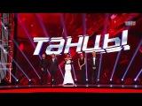 Танцы: Оглашение имени победителя четвёртого сезона шоу (сезон 4, серия 22) из сери...
