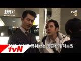 A Korean Odyssey [메이킹] 차승원과 호흡척척 '장근석 특별출연' 비하인드 ★ (ft.미남이&#49884