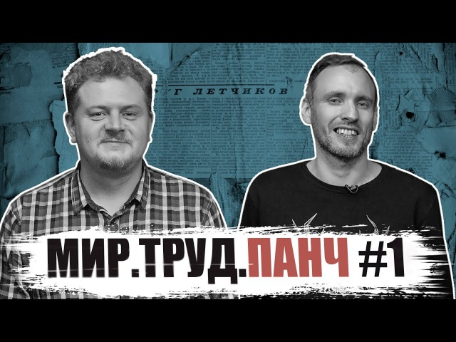 МИР.ТРУД.ПАНЧ - Выпуск 1 | БОЛЬШОВ vs ЮРИН | PUSHKA