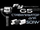 Feiyu Tech G5GS ТРЕХОСЕВОЙ СТАБИЛИЗАТОР ДЛЯ ЭКШН КАМЕР SONY HDR AS50 HDR AS300 FDR X3000