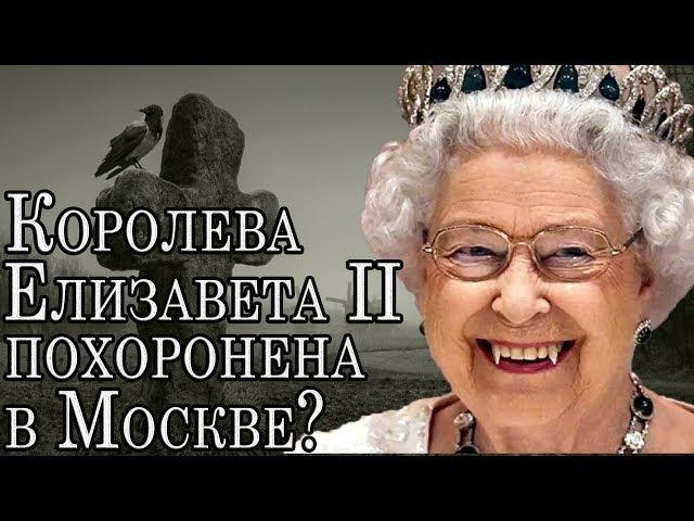 Королева Елизавета II похоронена в Москве?