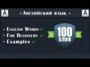 100 Слов на Английском языке с Примерами для Начинающих и детей.