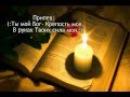 Фонограмма -Тебя люблю, мой Бог Божье прикосновение