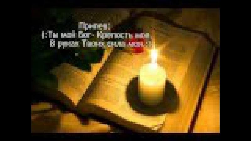 Фонограмма -Тебя люблю, мой Бог (Божье прикосновение)