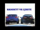 Toyota Supra (2JZGTE) VS Nissan Skyline Gtr R34 (RB26DETT)