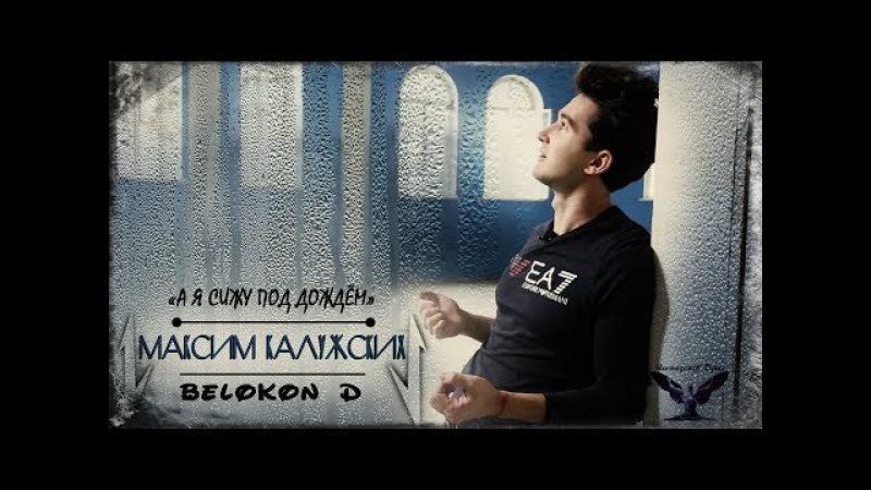 Дмитрий Белоконь -А я сижу под дождем.... Читает Максим Калужских.