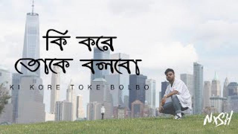 Nish - Ki Kore Toke Bolbo (কি করে তোকে বলবো)   OFFICIAL COVER VIDEO