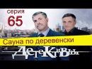 Детективы 65 серия Сауна по деревенски