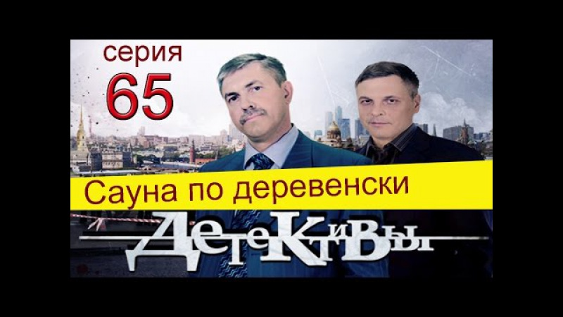 Детективы 65 серия (Сауна по деревенски)