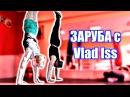 ЗАРУБА с Vlad Iss, 120 CЕК вызов, 100 на 100 Трансляция | RD 138
