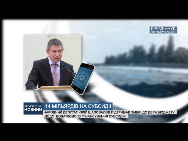 Кременчук. 14 мільярдів на субсидії