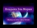 Владыка Эль Мория. Выход за семь Сфер Земли