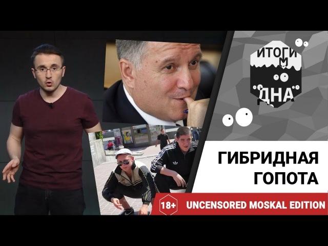 Итоги дна 18: гибридная гопота Авакова