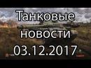 Танковые новости 03.12.17, Кастомизация, T92 ЛТ, VK 168.01 Mauerbrecher, Седьмая волна банов