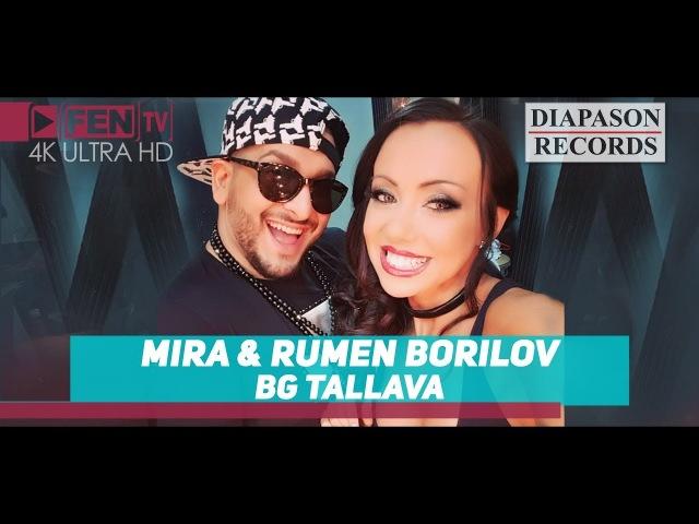 МИРА РУМЕН БОРИЛОВ - BG талава (март 2018) [Ultra-4K]
