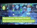 Программа Астрал Отчет для электронного больничного