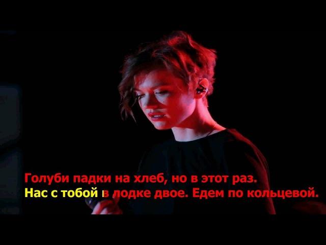 Моя Мишель - Космонавты ( lyrics , текст песни )