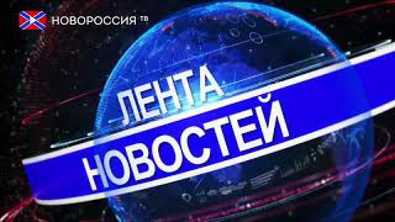 Лента Новостей на Новороссия ТВ 22 января 2018 года