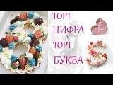 ★Торт ЦИФРА★Торт БУКВА★Модный торт на ЮБИЛЕЙ и не только➤Стиль Жизни➤Идеи для Творчества