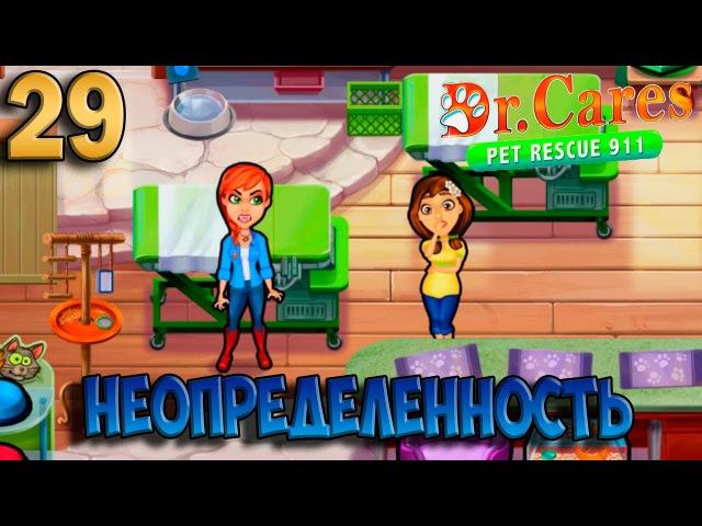 Dr Cares - Pet Rescue 911 29. Неопределенность