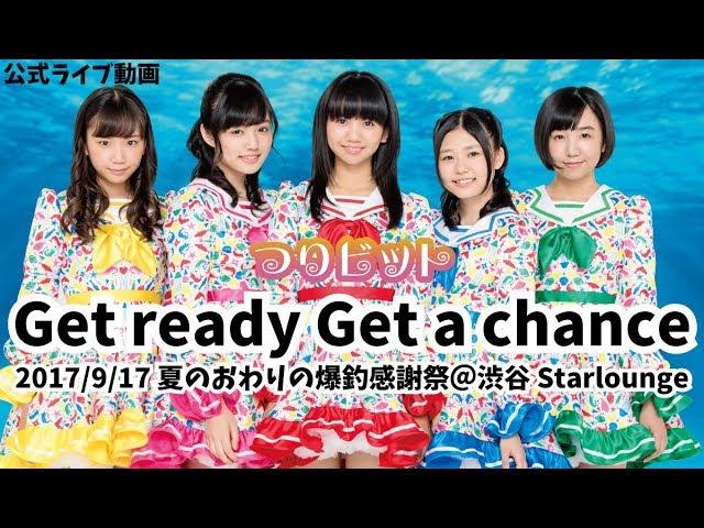 【公式】つりビット『Get ready Get a chance』2017/9/17 夏のおわりの爆釣感謝祭【ライブ動30011