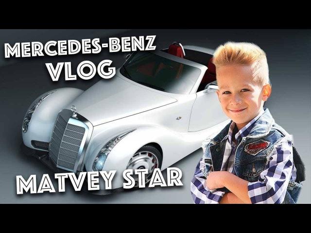 Музей Mercedes Benz в Германии Много ретро автомобилей и новые модели ВЛОГ Матвей Стар смотреть онлайн без регистрации