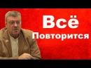 История Повторится либералы и олигархи убегут а красные и белые придут Андрей Петрович Девятов