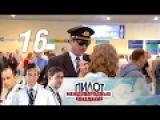 Пилот международных авиалиний. Серия 16 (2011) @ Русские сериалы