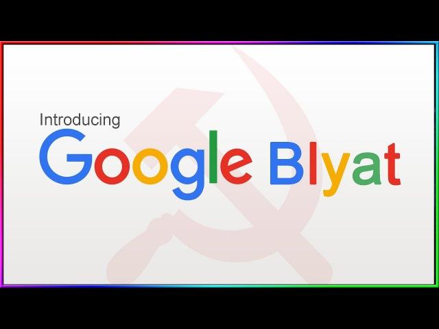 Introducing Google Blyat