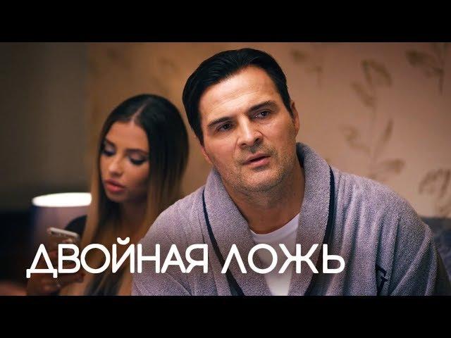 Двойная ложь Фильм 2018 Мелодрама @ Русские сериалы