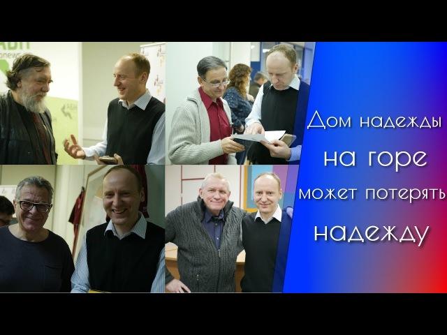 Благотворительный аукцион в помощь дому надежды. Ургант, Гаркуша, Либабов и другие друзья дома