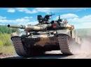 Танк Т-90 - Летающий танк (Как Это Происходит)