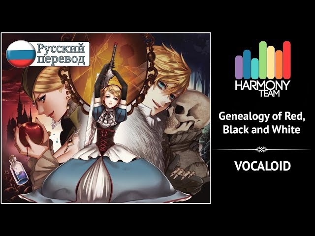 [Vocaloid RUS cover] Fruitcake, j.am, Len – Genealogy of Red, White and Black [Harmony Team]