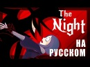 RUS \ Chapter 1: The Night \ (Fan Animated) \ На русском