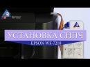Установка СНПЧ на Epson WF 7210